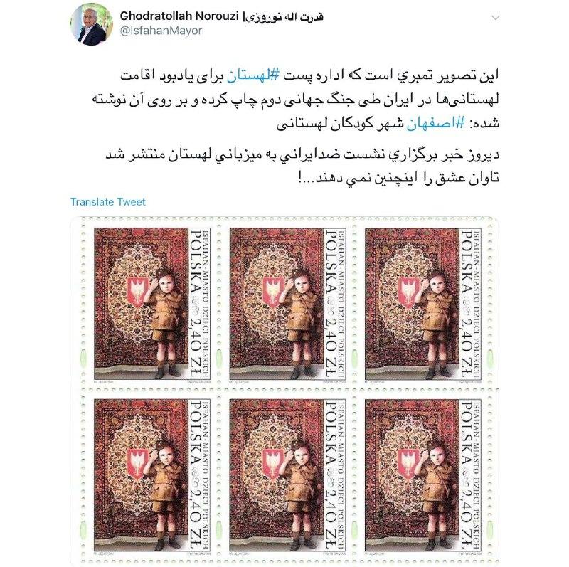 توئیت شهردار اصفهان در خصوص نشست ضد ایرانی به میزبانی لهستان +عکس