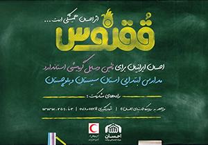 فراخوان هلالاحمر برای تامین وسایل گرمایشی مدارس سیستان