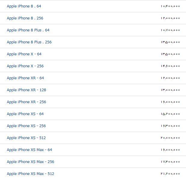 لیست انواع تلفن همراه + قیمت