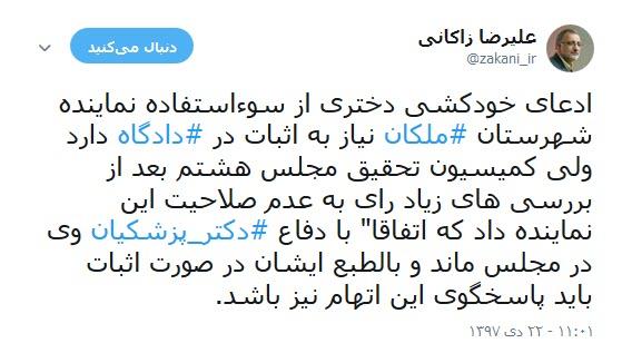 واکنش «زاکانی» به خبر ادعای خودکشی دختری به دلیل سوءاستفاده نماینده ملکان