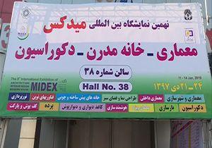 برگزاری همزمان سه نمایشگاه در تهران برای شناسایی توانمندیهای داخلی + فیلم