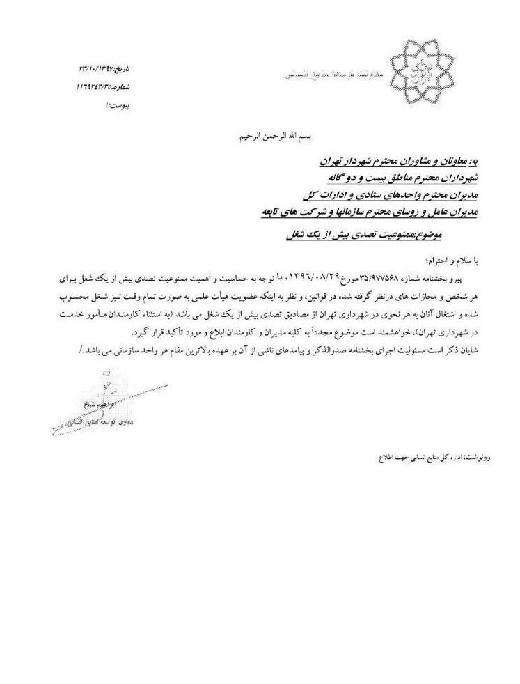 دستورالعمل ممنوعیت تصدی بیش از یک شغل در شهرداری تهران ابلاغ شد