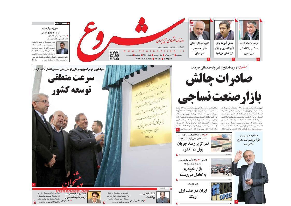 صفحه نخست روزنامههای اقتصادی ۲۴ دی ماه