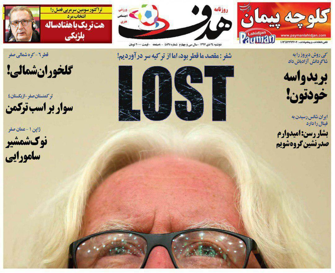 روزنامه هدف - ۲۴ دی