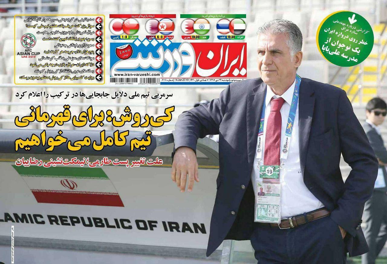 ایران ورزشی - ۲۴ دی
