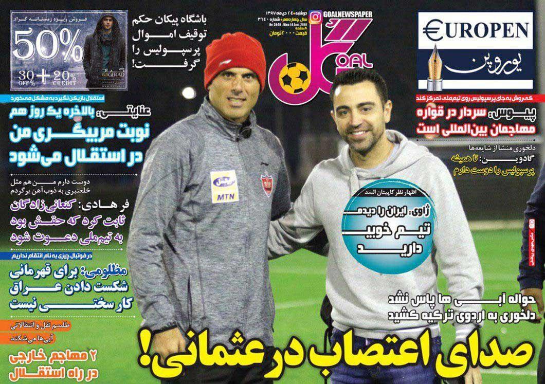 روزنامه گل - ۲۴ دی