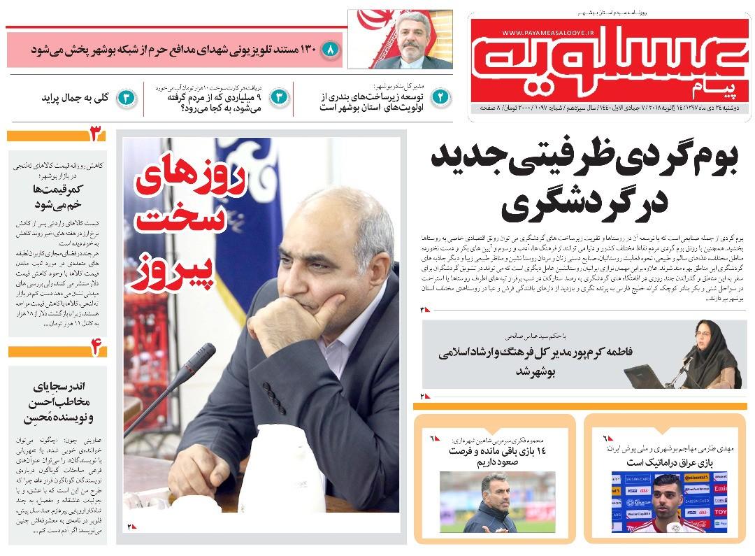 بومگردی ظرفیتی جدید در گردشگری / صادرات ایران به فقطر و کویت به خطر افتاد