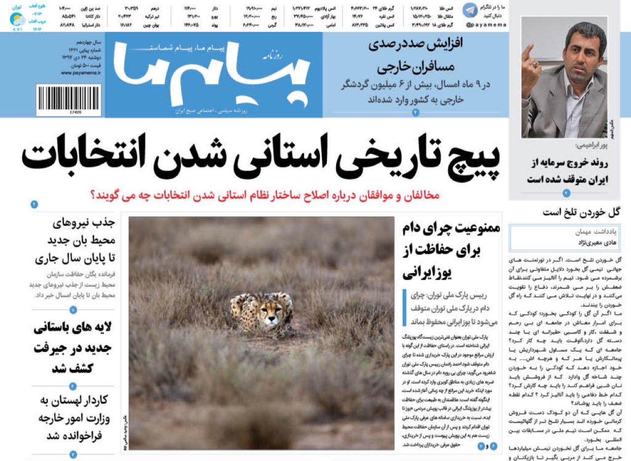 موش در انبار بیت المال/هیس ! روزنامه نگاران فریاد نمی زنند