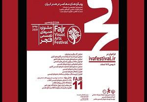 جشنواره فجر خوشنویسی