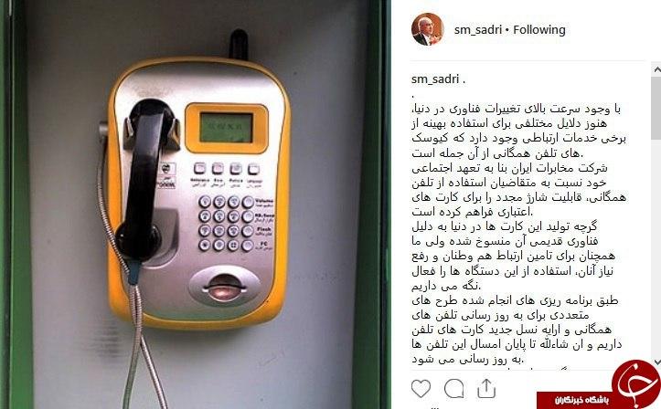 شارژ مجدد کارت های اعتباری تلفن همگانی میسر شد +عکس