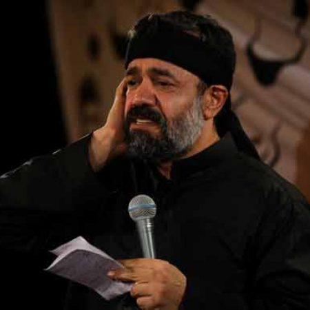 مداحی حالم از تو چه پنهون  با نوای محمود کریمی