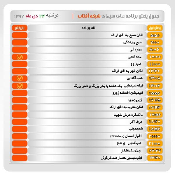 برنامههای سیمای شبکه آفتاب در بیست چهارم دیماه ۹۷