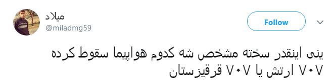 #سقوط_هواپیما   شهرکی مسکونی که آشیانه بوئینگ ۷۰۷ شد
