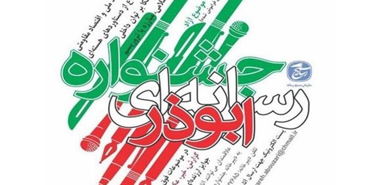 برگزیدگان چهارمین جشنواره ابوذر تجلیل شدند