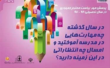 برگزاری نوزدهمین جشنواره استانی پرسش مهر در هرمزگان