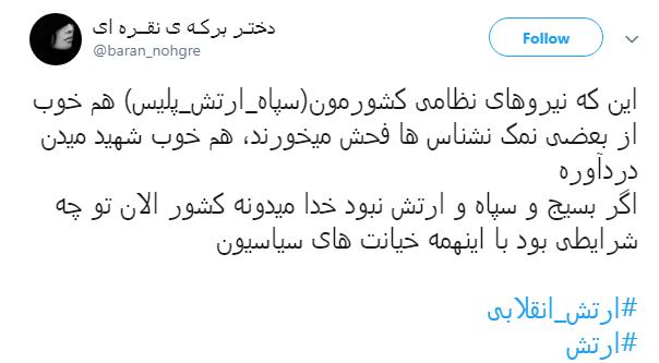 #ارتش_انقلابی |