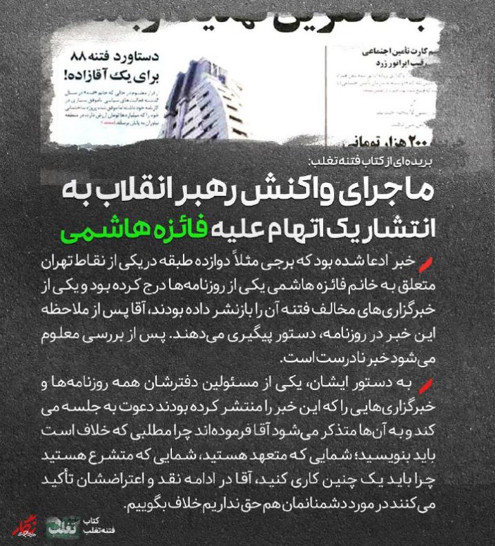 ماجرای واکنش رهبرانقلاب به انتشار یک اتهام علیه فائزه هاشمی در سال ۸۸