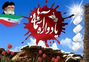 برگزاری اجلاسیه ۴۱۵ شهید شهرستان کامیاران