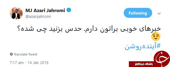 واکنش وزیر ارتباطات به شوخی یک کاربر توییتر درباره حامله شدن +فیلم