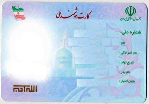 9268430 247 صدور کارت ملی هوشمند جهت ۸۵ قسمت و بخش از واجدین شرایط در هرمزگان
