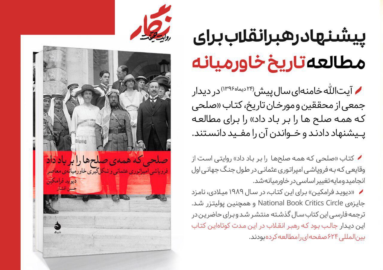 پیشنهاد رهبرانقلاب برای مطالعه تاریخ خاورمیانه