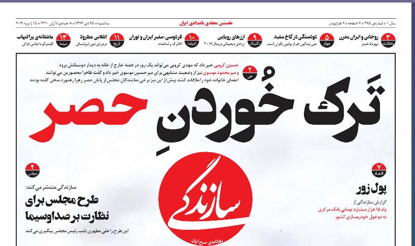 شایعات رفع حصر میان اصلاحطلبان با خانواده سران فتنه ۸۸ اختلاف انداخت