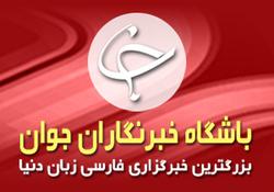 باشگاه خبرنگاران - دورههای کاربردی رسانه در باشگاه خبرنگاران جوان همدان