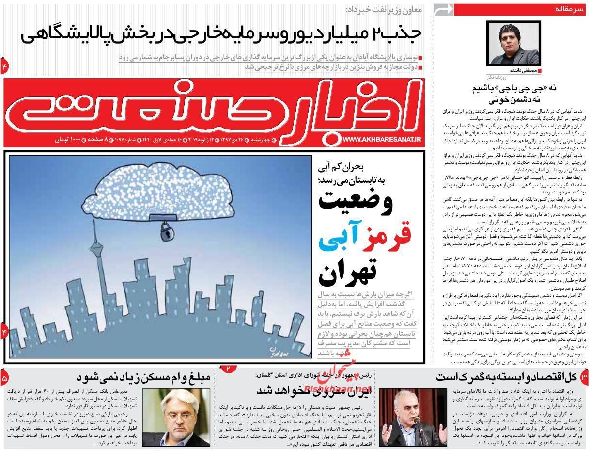 صفحه نخست روزنامههای اقتصادی ۲۶ دی ماه