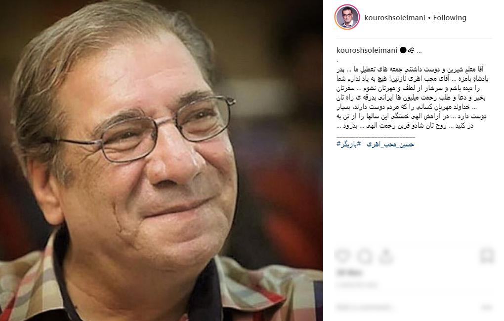 تسلیت اینستاگرامی هنرمندان به مناسبت درگذشت حسین محب اهری