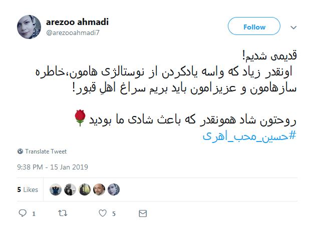خاطره بازی دهه شصتیهای توئیتر با #حسین_محب_اهری