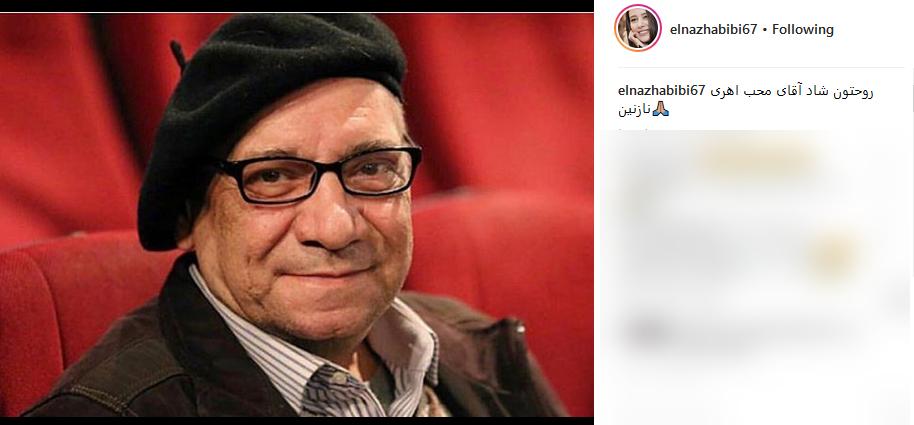 تسلیت اینستاگرامی چهره ها به مناسبت درگذشت حسین محب اهری