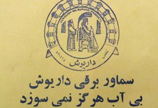 تولید ملی به سبک پهلوی/حقایقی ناخوشایند از صنعت ایران در قبل انقلاب که شاید ندانید + سند