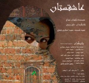 عاشقستان؛ نمایشی در خصوص یکی از خادمان حرم امام رضا