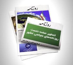 برخورد سعودی طور با خبرنگار منتقد/۱۰ فرمان ارزی برای آرامش بازار/بساط پردردسر دستفروشان/مصائب دولت زامبی