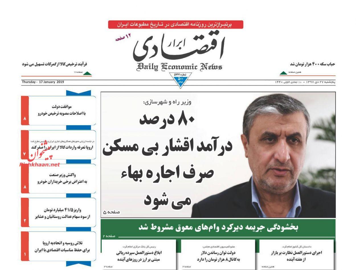 صفحه نخست روزنامههای اقتصادی ۲۷ دی ماه