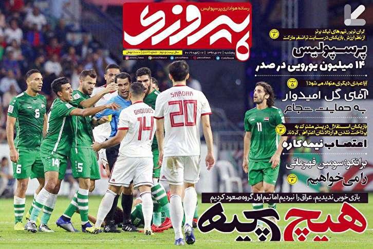 باشگاه خبرنگاران - روزنامه پیروزی - ۲۷ دی