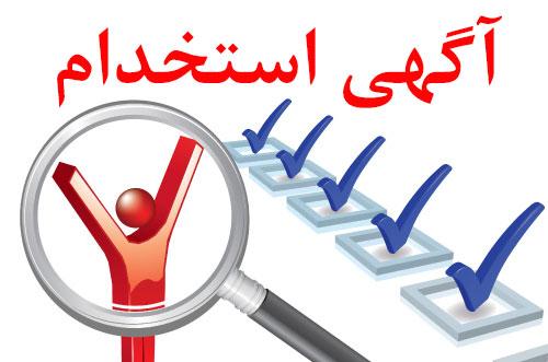استخدام مشاور فروش خانم در تهران
