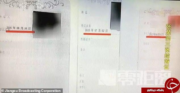 ازدواج مخفیانه جوان چینی با سه زن! + تصاویر//