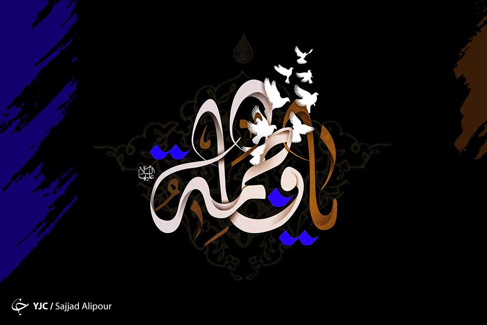 حضرت زهرا (ص) حتی بر انبیاء ولایت داشتند / بانوی دو عالم بخشی از هستی پیامبر (ص) بودند
