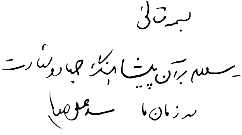 دستنوشتهی رهبر انقلاب در تجلیل از شهید نواب صفوی