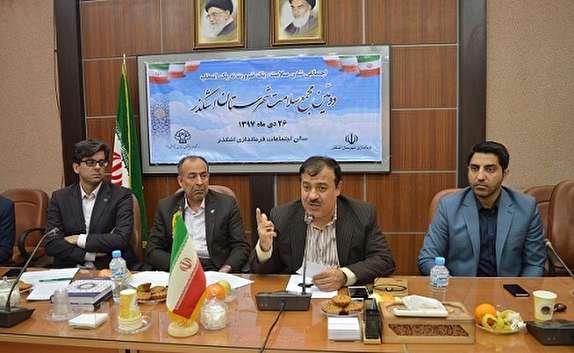 باشگاه خبرنگاران -برگزاری دومین مجمع سلامت شهرستان اشکذر