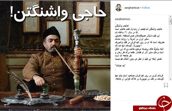 امروز اصل دین و اصل انقلاب و اصل نظام نشانه رفته است // انتقاد اینستاگرامی ضرغامی به فیلم حاجی واشنگتن