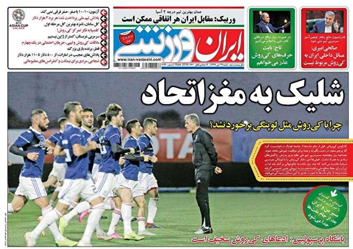 باشگاه خبرنگاران - روزنامه ایران ورزشی - ۲۹ دی