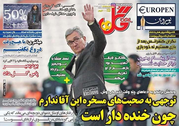 باشگاه خبرنگاران - روزنامه گل - ۲۹ دی