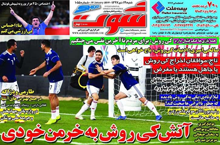 باشگاه خبرنگاران - روزنامه شوت - ۲۹ دی