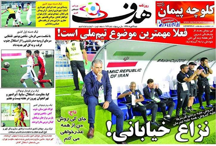 باشگاه خبرنگاران - روزنامه هدف - ۲۹ دی