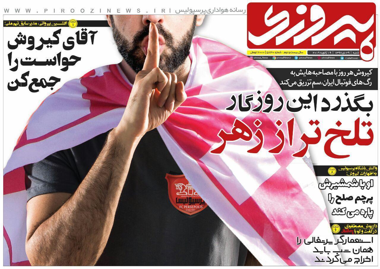 روزنامه پیروزی - ۲۹ دی