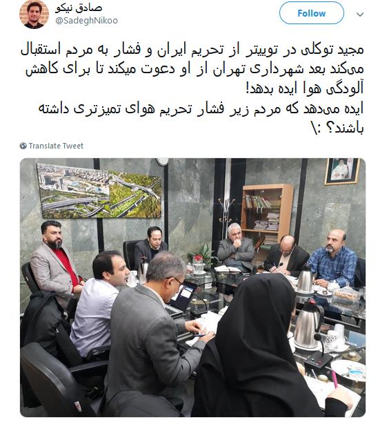 واکنش کاربران به حضور فتنهگر ۸۸ در جلسه شورای شهر+تصاویر