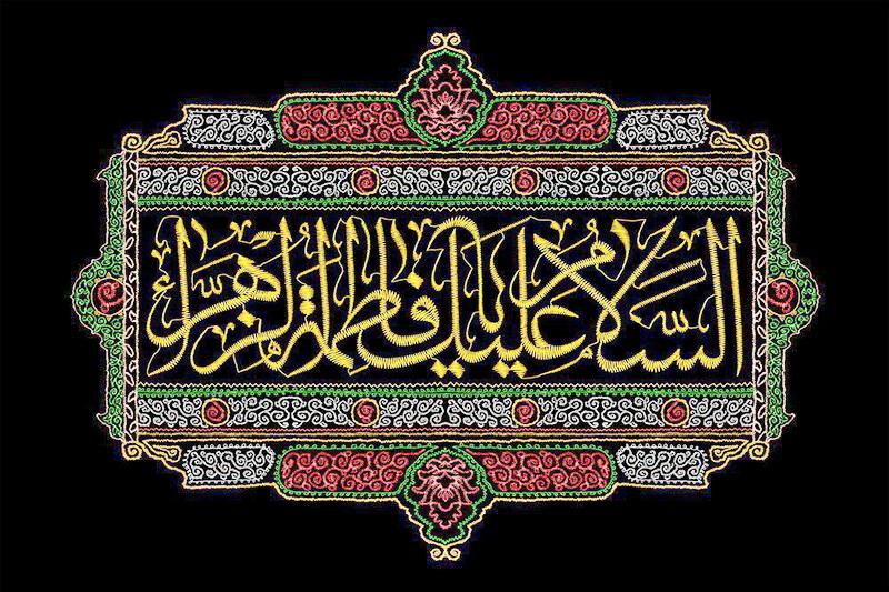 پیامک تسلیت ویژه شهادت حضرت زهرا(س)