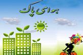 باشگاه خبرنگاران - برنامههای هفته هوای پاک در چهارمحال و بختیاری